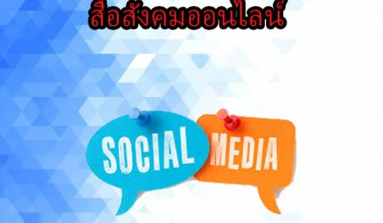 สื่อสังคมออนไลน์