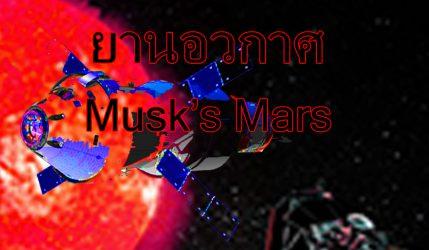 ยานอวกาศ Musk's Mars