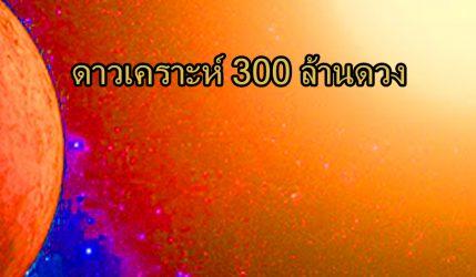 ดาวเคราะห์ 300 ล้านดวง