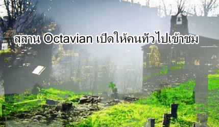 สุสาน Octavian เปิดให้คนทั่วไปเข้าชม