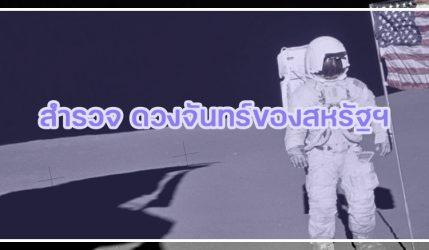 สำรวจ ดวงจันทร์ของสหรัฐฯ