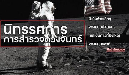 นิทรรศการ การสำรวจดวงจันทร์