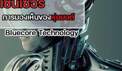 เซ็นเซอร์ การมองเห็นของหุ่นยนต์