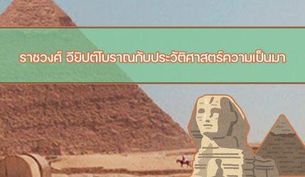 ราชวงศ์ อียิปต์โบราณกับประวัติศาสตร์ความเป็นมา