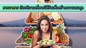 อาหาร กับปริมาณที่ควรได้รับเพื่อสร้างความสมดุล
