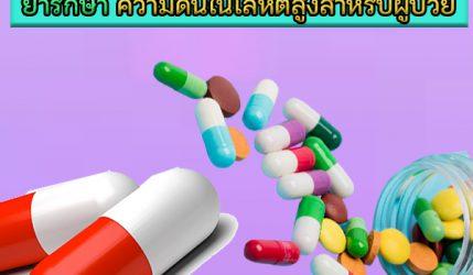ยารักษา ความดันในโลหิตสูงสำหรับผู้ป่วย