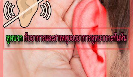 หูหนวก กับอาการและสาเหตุของอาการหูหนวกกะทันหัน