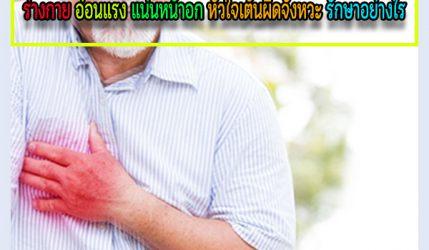 ร่างกาย อ่อนแรง แน่นหน้าอก หัวใจเต้นผิดจังหวะ รักษาอย่างไร