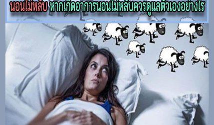 นอนไม่หลับ หากเกิดอาการนอนไม่หลับควรดูแลตัวเองอย่างไร