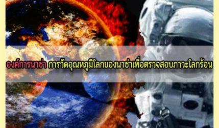 องค์การนาซ่า การวัดอุณหภูมิโลกของนาซ่าเพื่อตรวจสอบภาวะโลกร้อน