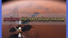 ดาวอังคาร กับการสำรวจก่อนการลงจอด