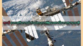 สถานี อวกาศกับการเข้าร่วมโครงการพัฒนาสถานีอวกาศนานาชาติ