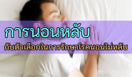 การนอนหลับ กับตัวเลือกในการรักษาโรคนอนไม่หลับ