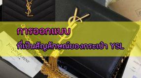 การออกแบบ ที่เป็นสัญลักษณ์ของกระเป๋า YSL