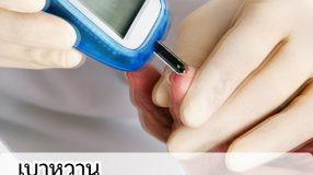 เบาหวาน วิธีป้องกันตนเองจากโรคเบาหวานอาการและปัจจัยเสี่ยง