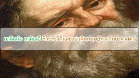 กาลิเลโอ กาลิเลอี ชีวประวัติและแนวคิดทฤษฎีทางวิทยาศาสตร์